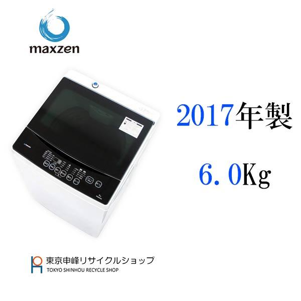 ■2017年製maxzen JW06MD01WB [6.0kg 全自動洗濯機(簡易乾燥機能付)]【中古】【USED】【中古 洗濯機】