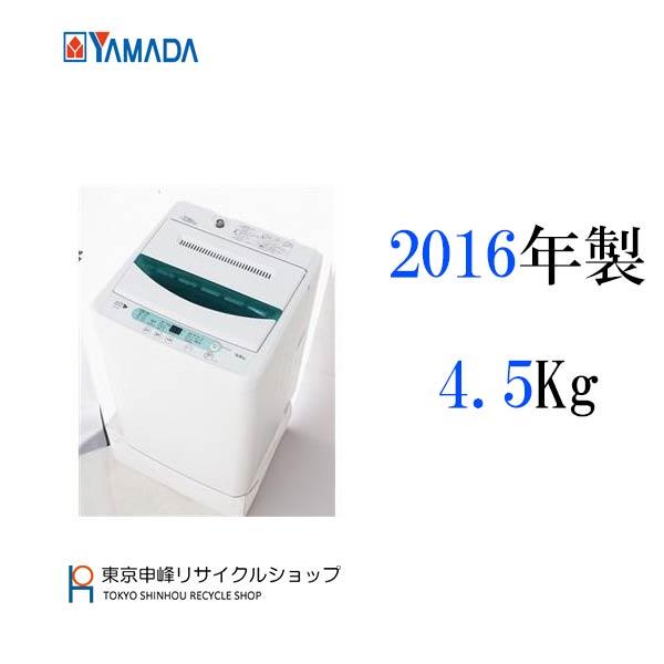 ■16年製YAMADA洗濯機YWM-T45A1【中古】【中古洗濯機】【USED】 【特価】【送料安】【一人暮らしい】