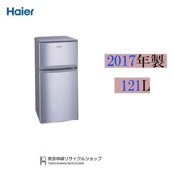■2016年製★ハイアール121L2ドア冷蔵庫JR-N121A【中古冷蔵庫】【中古 冷蔵庫】【冷蔵庫 中古】