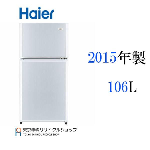 ■2015年製 Haier 106L 2ドア冷蔵庫JR-N106H【中古冷蔵庫】【中古 冷蔵庫】