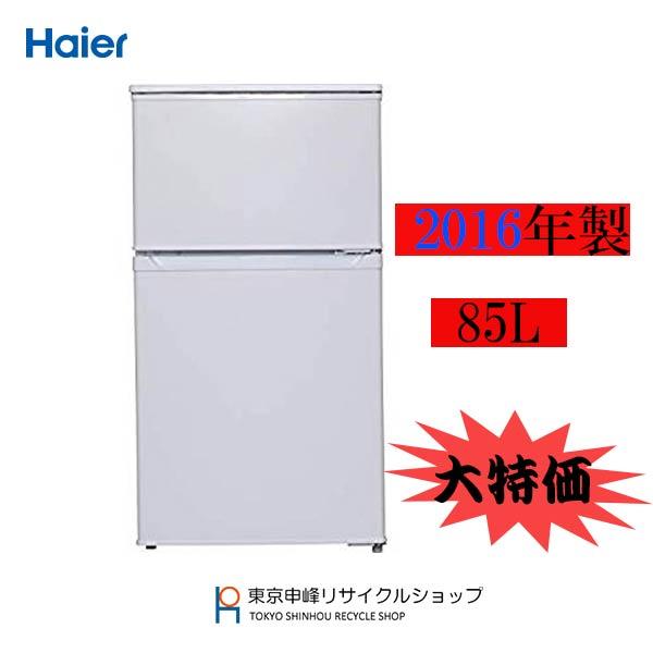 ■ハイアール 2016年製 85L 2ドア JR-N85A-W 【中古冷蔵庫】【中古】【USED】【中古 冷蔵庫】