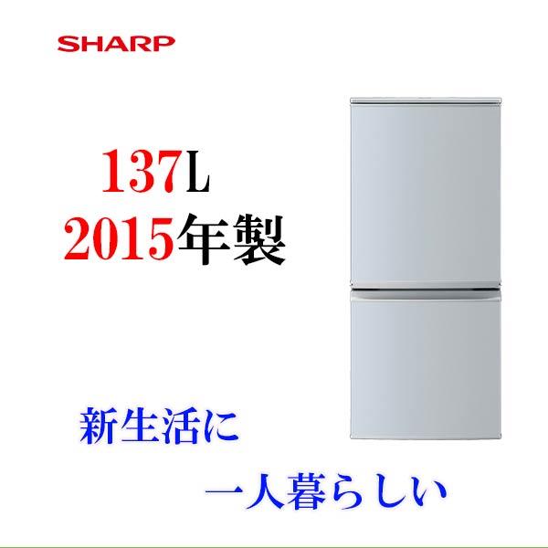 ■シャープ15年SJ-D14B-W【中古】【USED】【一人暮らし】【中古 冷蔵庫】【冷蔵庫 中古】
