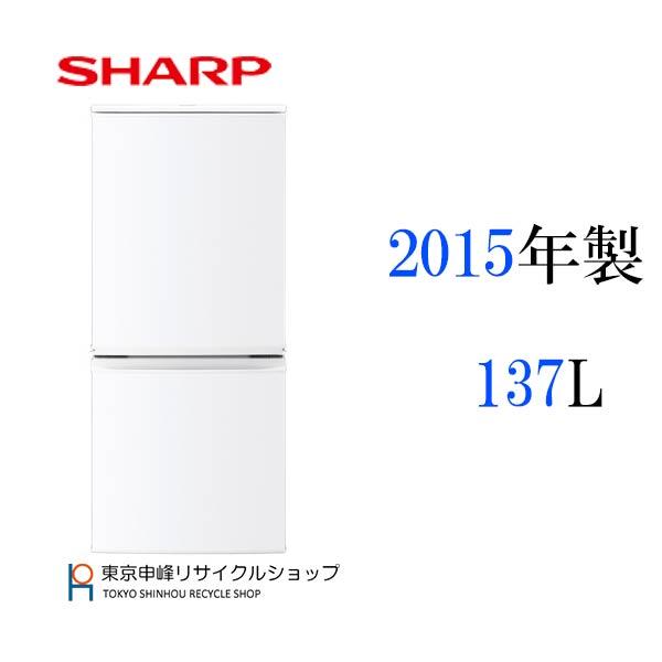 ■シャープ SJ-D14A-W 2015年製 【中古冷蔵庫】【中古】【USED】【一人暮らし】【冷蔵庫 中古】