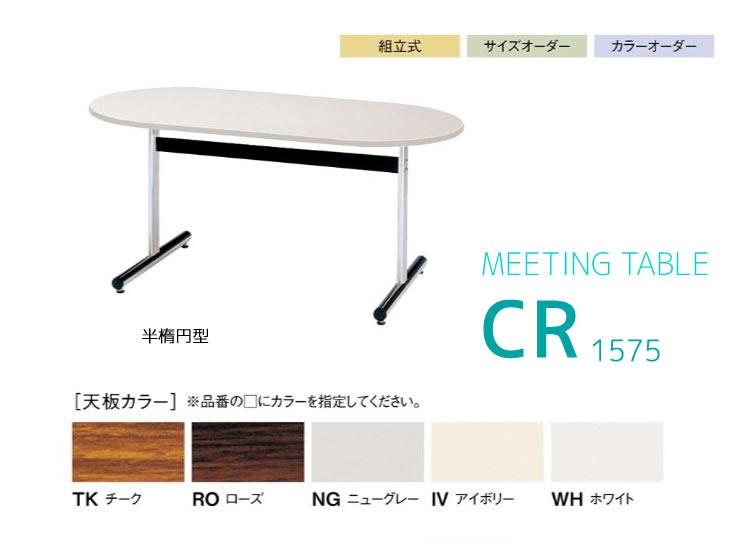 ニシキミーティングテーブル 半楕円型