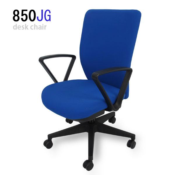 事務用椅子 リング肘付 ハイバック 850JG 本州送料無料