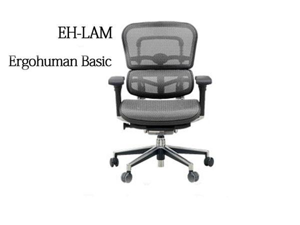 エルゴヒューマンベーシック ロータイプ 肘付 EH-LAM