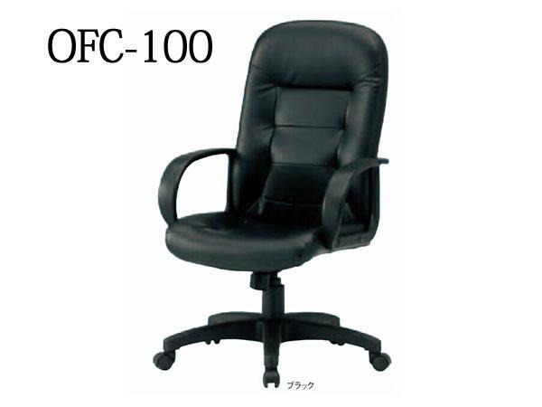TOKIO エグゼクティブチェア ブラック ビニールレザー OFC-100