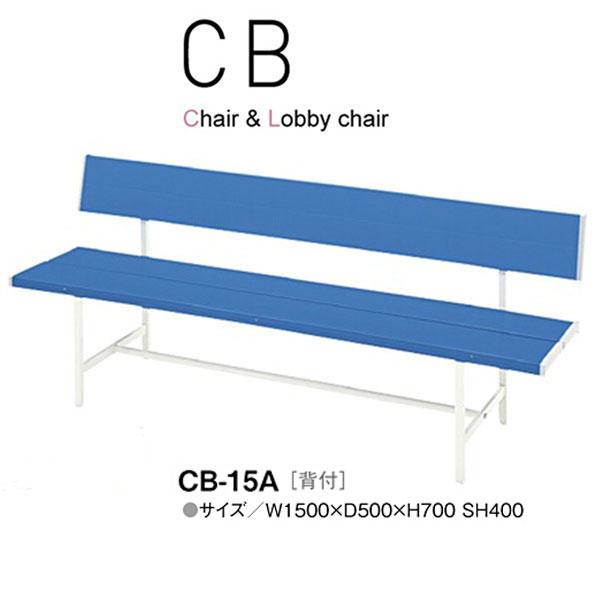 ニシキ CBシリーズ ロビーチェア CB-15A