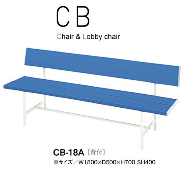 ニシキ CBシリーズ ロビーチェア CB-18A
