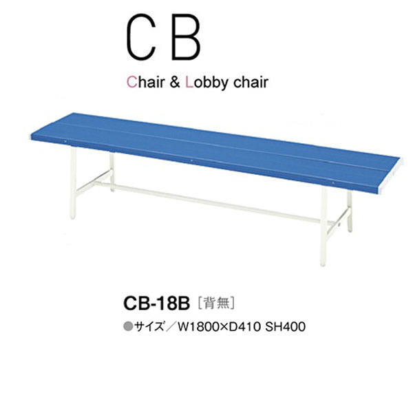 ニシキ CBシリーズ ロビーチェア CB-18B