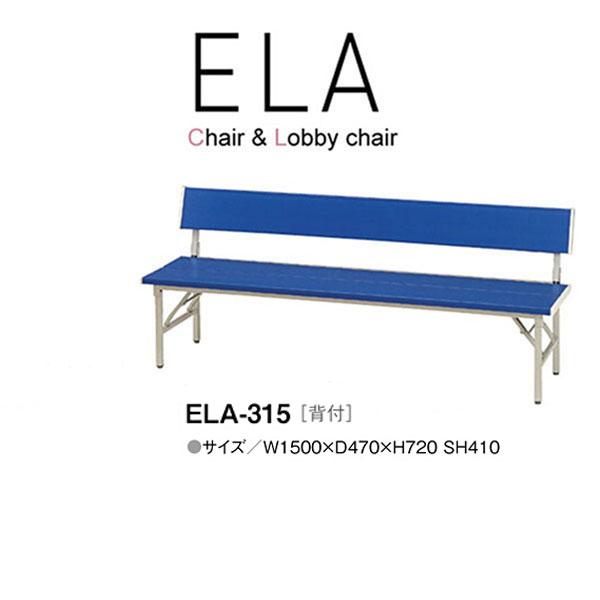 ニシキ ELAシリーズ ロビーチェア ELA-315