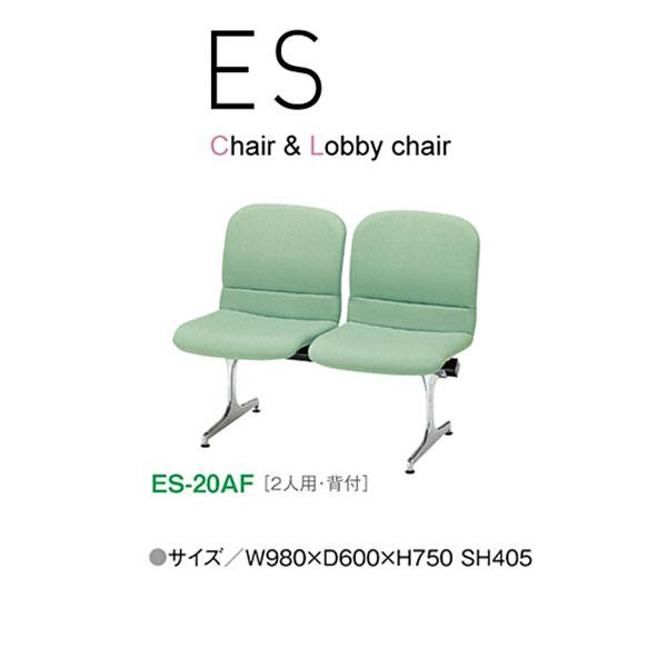 ニシキ ESシリーズ ロビーチェア 2人用 ES-20AF