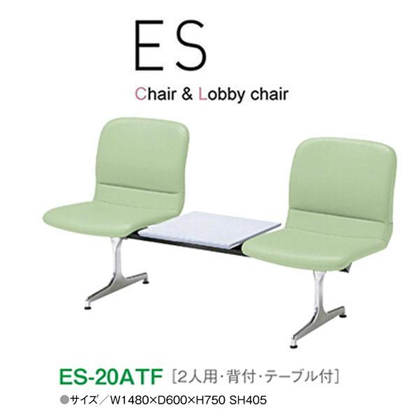 ニシキ ESシリーズ ロビーチェア 2人用 テーブル付 ES-20ATF