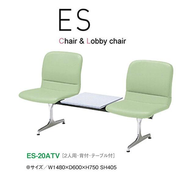 ニシキ ESシリーズ ロビーチェア 2人用 テーブル付 ES-20ATV