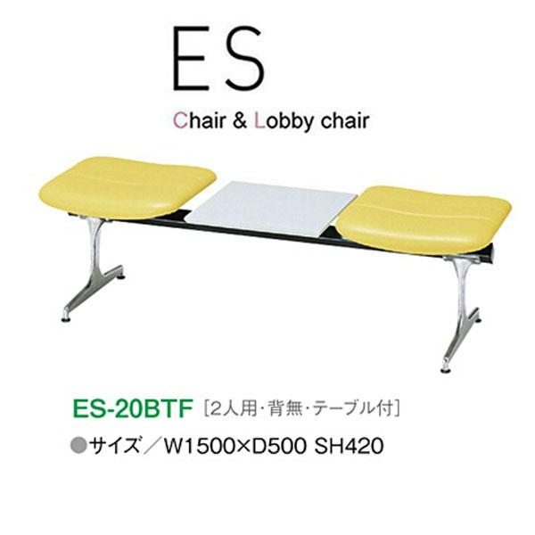 ニシキ ESシリーズ ロビーチェア 2人用 テーブル付 ES-20BTF