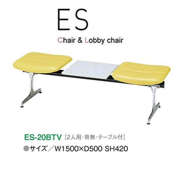 ニシキ ESシリーズ ロビーチェア 2人用 テーブル付 ES-20BTV