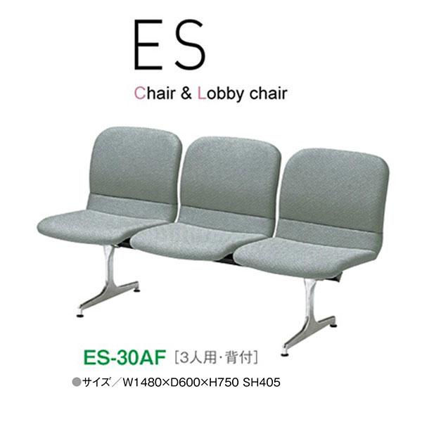 ニシキ ESシリーズ ロビーチェア 3人用 ES-30AF
