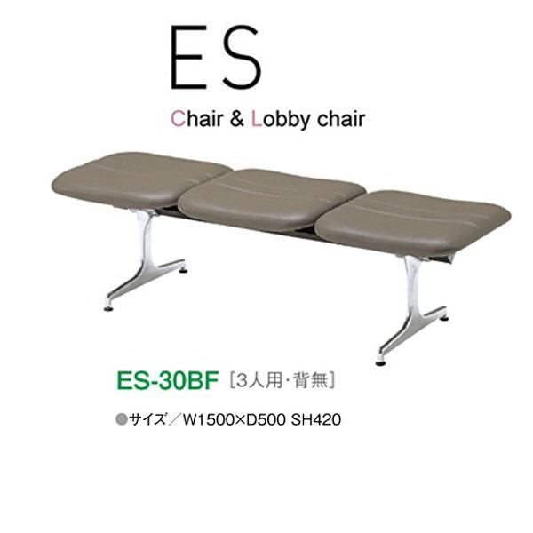 ニシキ ESシリーズ ロビーチェア 3人用 ES-30BF