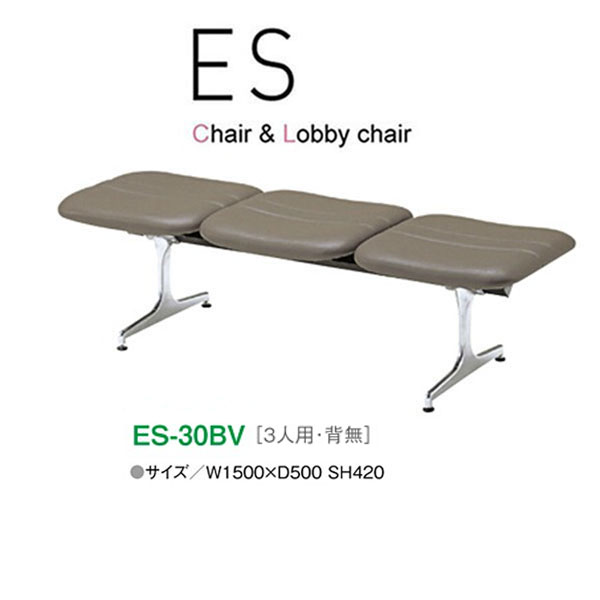 ニシキ ESシリーズ ロビーチェア 3人用 ES-30BV