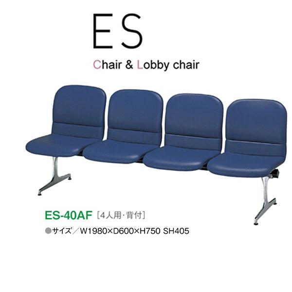 ニシキ ESシリーズ ロビーチェア 4人用 ES-40AF