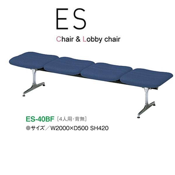 ニシキ ESシリーズ ロビーチェア 4人用 ES-40BF