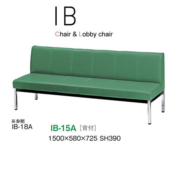 ニシキ IBシリーズ ロビーチェア IB-15A