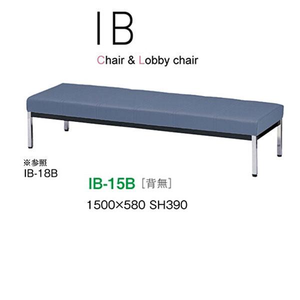 ニシキ IBシリーズ ロビーチェア IB-15B