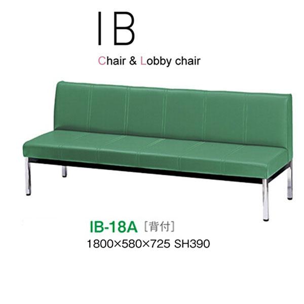 ニシキ IBシリーズ ロビーチェア IB-18A