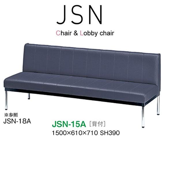 ニシキ JSNシリーズ ロビーチェア JSN-15A