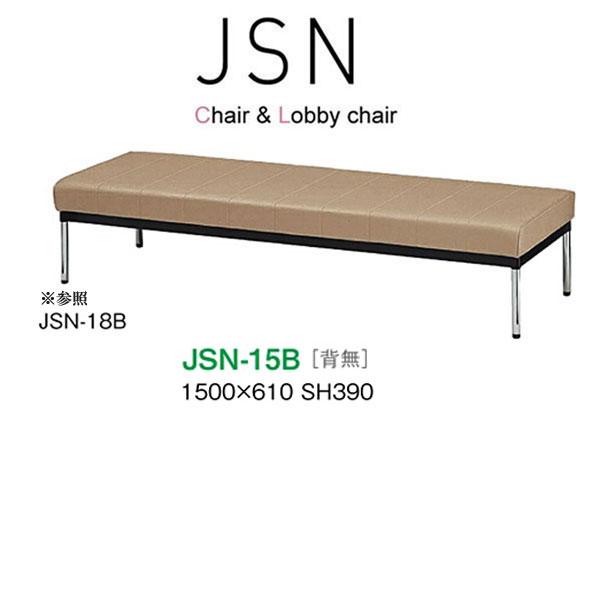 ニシキ JSNシリーズ ロビーチェア JSN-15B