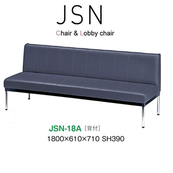 ニシキ JSNシリーズ ロビーチェア JSN-18A