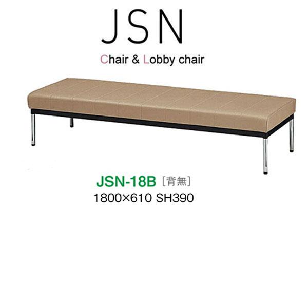 ニシキ JSNシリーズ ロビーチェア JSN-18B