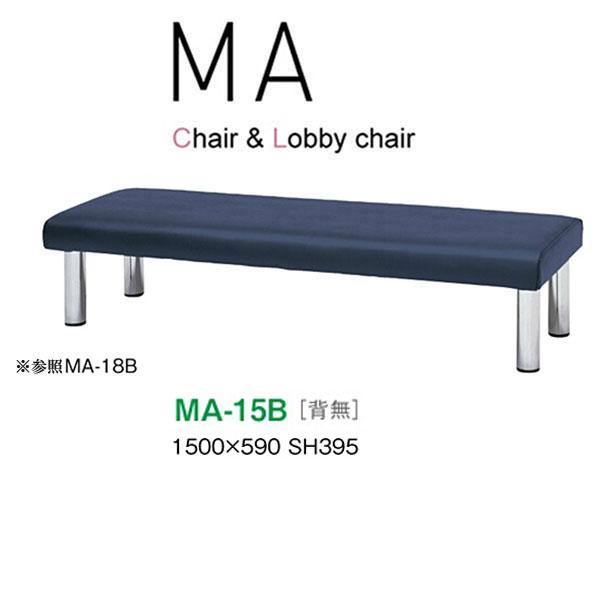 ニシキ MAシリーズ ロビーチェア MA-15B