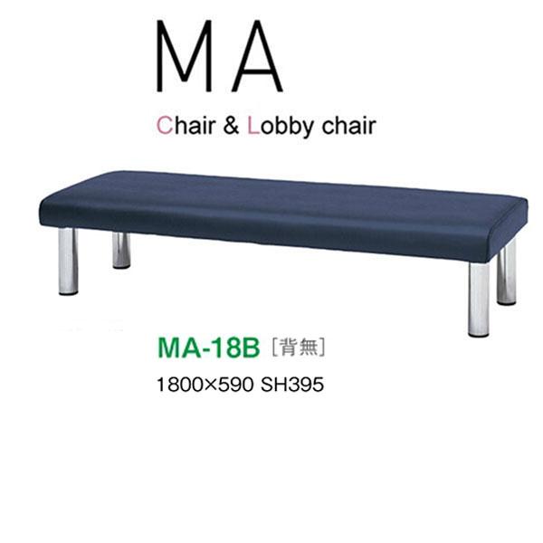 ニシキ MAシリーズ ロビーチェア MA-18B
