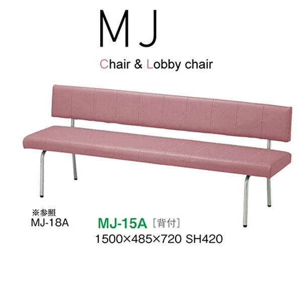 ニシキ MJシリーズ ロビーチェア MJ-15A