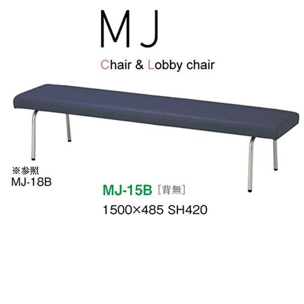 ニシキ MJシリーズ ロビーチェア MJ-15B