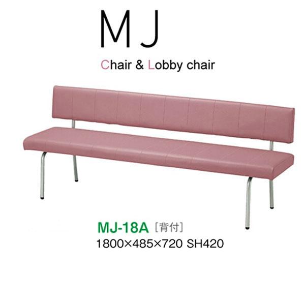 ニシキ MJシリーズ ロビーチェア MJ-18A