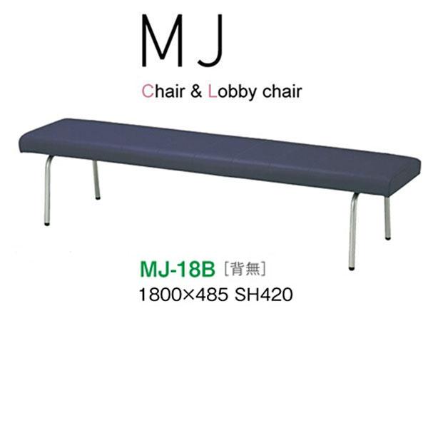 ニシキ MJシリーズ ロビーチェア MJ-18B