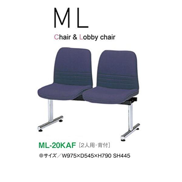 ニシキ MLシリーズ ロビーチェア 2人用 ML-20KAF