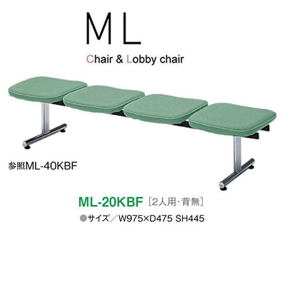ニシキ MLシリーズ ロビーチェア 2人用 ML-20KBF