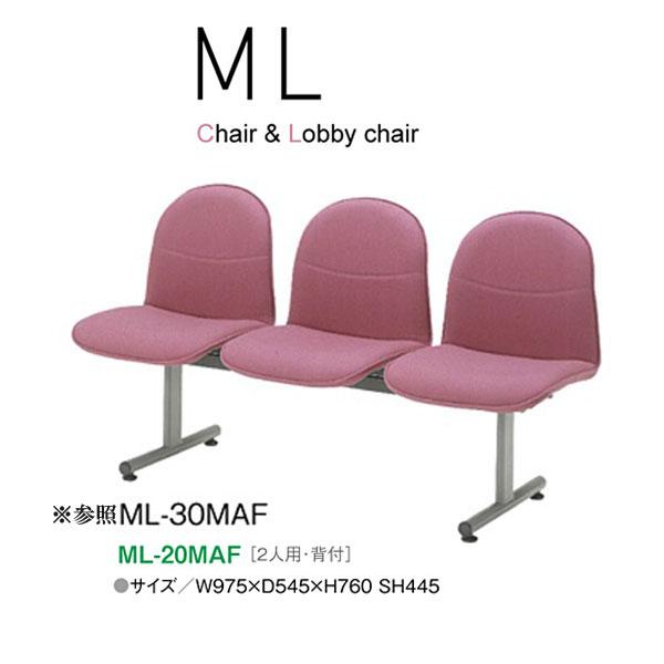 ニシキ MLシリーズ ロビーチェア 2人用 ML-20MAF