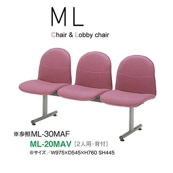 ニシキ MLシリーズ ロビーチェア 2人用 ML-20MAV