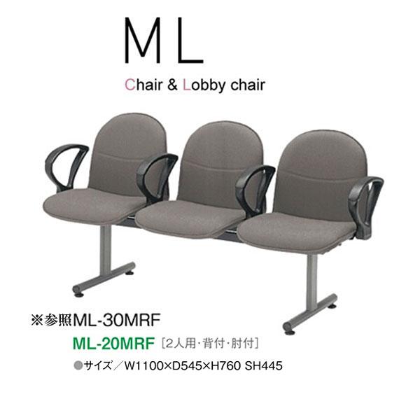 ニシキ MLシリーズ ロビーチェア 2人用 肘付 ML-20MRF