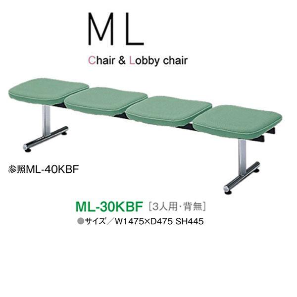 ニシキ MLシリーズ ロビーチェア 3人用 ML-30KBF
