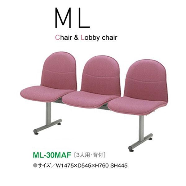 ニシキ MLシリーズ ロビーチェア 3人用 ML-30MAF