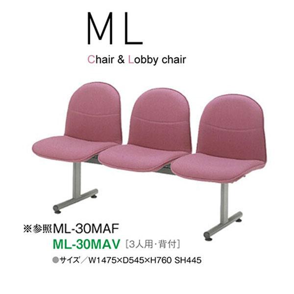 ニシキ MLシリーズ ロビーチェア 3人用 ML-30MAV