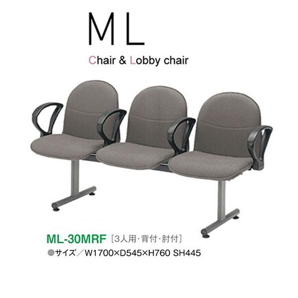 ニシキ MLシリーズ ロビーチェア 3人用 肘付 ML-30MRF