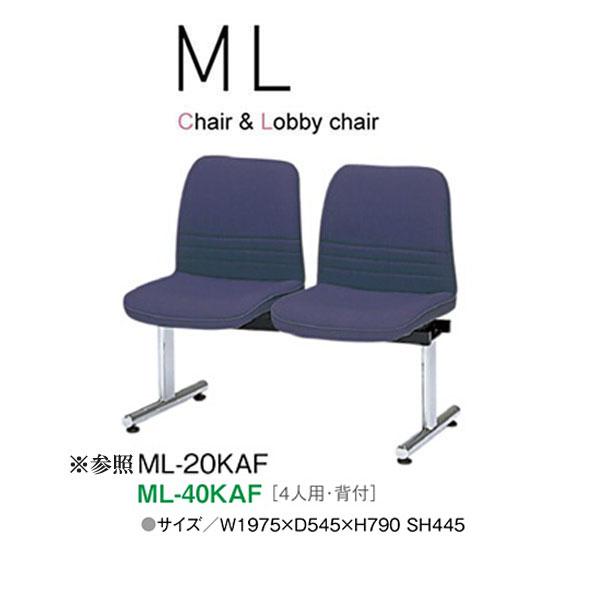 ニシキ MLシリーズ ロビーチェア 4人用 ML-40KAF