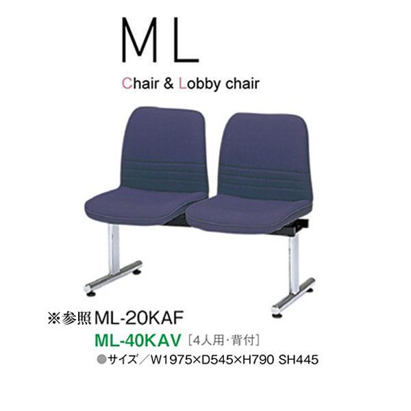 ニシキ MLシリーズ ロビーチェア 4人用 ML-40KAV