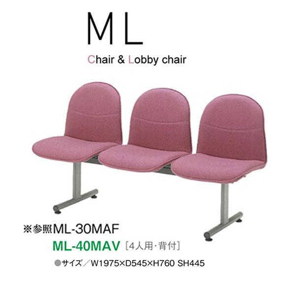 ニシキ MLシリーズ ロビーチェア 4人用 ML-40MAV